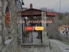 Villa Dryanouvaina Ξενοδοχείο - Πορταριά - Βόλος - Πήλιο