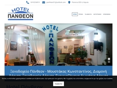 Pantheon Hotel - Larissa city center - Thessaly