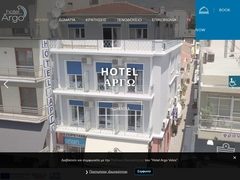 Argo Hotel - City of Volos - Pelion - Magnesia - Thessaly