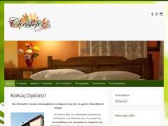 Christofer Hotel - Zagora - Pelion - Magnesia - Thessaly