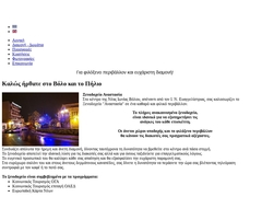 Anastasia Hôtel - Nea Ionia - Volos - Pelion - Magnésie - Thessalie