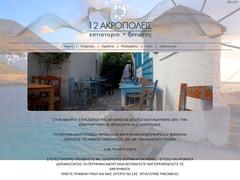 12 Ξενώνας Ακρόπολις - Village of Egiali - Αμοργός - Κυκλάδες