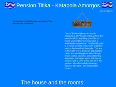 Pension Titika - Ξενοδοχείο 2 Κλειδιά - Katapola - Αμοργός - Κυκλάδες