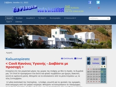 Ta Plagia Apartments - Unclassified hotel - Anafi Island - Cyclades