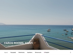 Faros Rooms - Unclassified hotel - Anafi Island - Cyclades