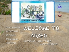 Argo Rooms - Κατάλυμα χωρίς ταξινόμηση - Αντίπαρος - Κυκλάδες