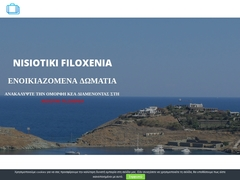 Filoxenia Rooms - Hôtel 2 Clés - Gialiskari - Kea (Tzia) - Cyclades