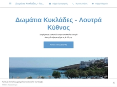 Cyclades Rooms - 2 Keys Hotel - Loutra - Kythnos - Cyclades
