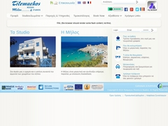 Tilemachos Studios - 3 Κλειδιά Ξενοδοχείο - Αδάμαντας - Μήλος