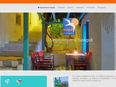 Seagull Apartments - 2 Keys Hotel - Adamas - Milos - Cyclades