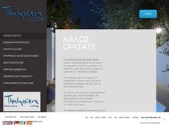 Thalassitra Hotel - Ξενοδοχείο 2 * - Αδάμας - Μήλος - Κυκλάδες