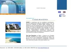 Τα Studios Philoxenia του Elisso - Άγιος Προκόπιος - Νάξος - Κυκλάδες