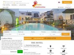 Anemomilos Hotel - Ξενοδοχείο 2 * - Αγία Άννα - Νάξος - Κυκλάδες