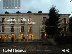 Helmos - Ξενοδοχείο 4 * - Καλάβρυτα - Αχαΐα - Πελοπόννησος
