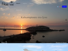 Fikas - 2 * Hotel - City Center - Naxos - Cyclades