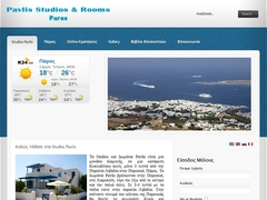 Pavlis Studios - Παραλία Λιβάδια - Παροικιά - Πάρος - Κυκλάδες
