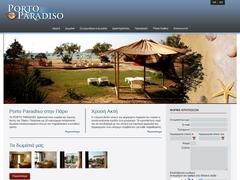 Porto Paradiso Hotel 3 Κλειδιά - Χρυσή Ακτή - Πάρος - Κυκλάδες