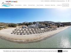 Paradiso Club Hotel 4 Κλειδιά - Παραλία Κρυός - Πάρος - Κυκλάδες