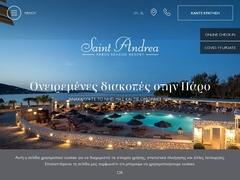 Άγιος Ανδρέας - 4 * - Κολυμπήθρες - Νάουσα - Πάρος - Κυκλάδες