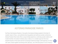 Asteras Paradise Hotel 3 * - Μάρπησσα - Νάουσα - Πάρος - Κυκλάδες