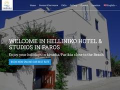 Helliniko - Hotel 2 * - Livadia Beach - Parikia - Paros - Cyclades