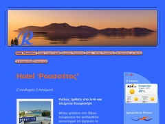 Roussetos - Ξενοδοχείο 2 * - Κουφονήσι - Μικρές Κυκλάδες