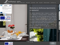 Anthonas Apartments - Ημεροβίγλι - Σαντορίνη - Κυκλάδες