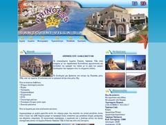 Princess Santorini Villa - 2 Keys Hotel, Περίσσα Σαντορίνη - Κυκλάδες