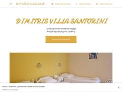 Dimitris Villas - Καμάρι - Σαντορίνη - Κυκλάδες