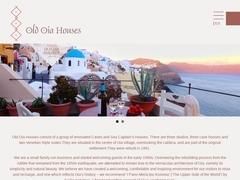 Old Oia Houses - Ξενοδοχείο 3 * - Οία - Σαντορίνη - Κυκλάδες