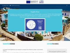 Kampos Home - Απολλωνία - Σίφνος - Κυκλάδες