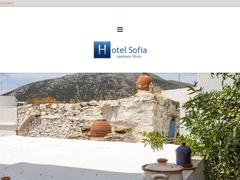Sofia - Ξενοδοχείο 2 * - Απολλωνία - Σίφνος - Κυκλάδες