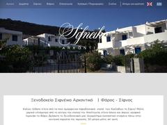 Sifneiko Archontiko - Hôtel 1 * - Faros - Sifnos - Cyclades