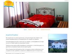 Kyrikos Rooms - Καμάρες - Σίφνος - Κυκλάδες