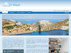 To Maro Rooms - Κάστρο - Κάτω Πετάλι - Σίφνος - Κυκλάδες