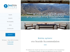 Margarita's Rooms - Αγία Μαρίνα - Καμάρες - Σίφνος - Κυκλάδες