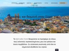 Afrodite Rooms - 3 Keys Hotel - Κίνι - Σύρος - Κυκλάδες