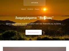 Voulias Apartments - 3 Keys - Koropi - Syros - Cyclades