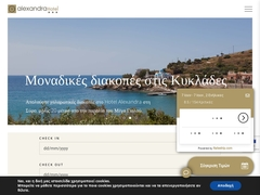 Alexandra - 2 Keys Hotel - Μέγα Γιαλός - Σύρος - Κυκλάδες