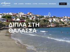 Aigaio Rooms - 2 Keys Hotel - Azolimnos - Σύρος - Κυκλάδες