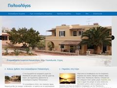 Δωμάτια Παλαιολόγος - Ποσειδωνία - Σύρος - Κυκλάδες