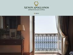 Ξενώνας Απόλλωνος - Ερμούπολη - Σύρος - Κυκλάδες