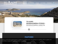 To Aloni Studios - Χώρα - Σχοινούσα - Κυκλάδες