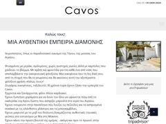 Cavos Bungalows - Ξενοδοχείο 4 * - Άγιος Σώστης - Τήνος - Κυκλάδες