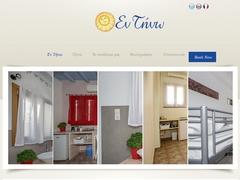 En Tino Studios - Hôtel 3 Clés - Chora - Tinos - Cyclades