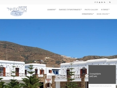 To Nisiotiko Spiti - 3 Clés - Agios Ioanis Porto - Tinos - Cyclades