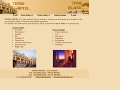 Tinion - Ξενοδοχείο 3 * - Χώρα - Τήνος - Κυκλάδες