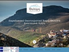 Thalori Houses - 4 * Hotel - Kofina - Kapetania - Heraklion - Crete