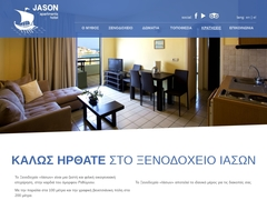 Jason - 3 * Hotel - Ιστορικό Κέντρο Ρεθύμνου - Κρήτη