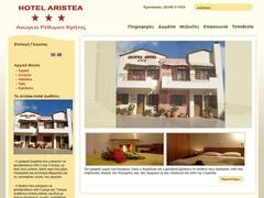 Aristea Hotel - Ανώγεια - Ρέθυμνο - Κρήτη
